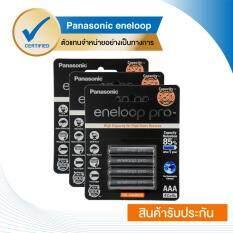 โปรโมชั่น Eneloop Pro 950 Mah Rechargeable Battery ถ่านชาร์จ Aaa X 12Pcs Black รุ่น Bk 4Hcce 4Bt X 3Pack 4 ก้อน Pack กรุงเทพมหานคร