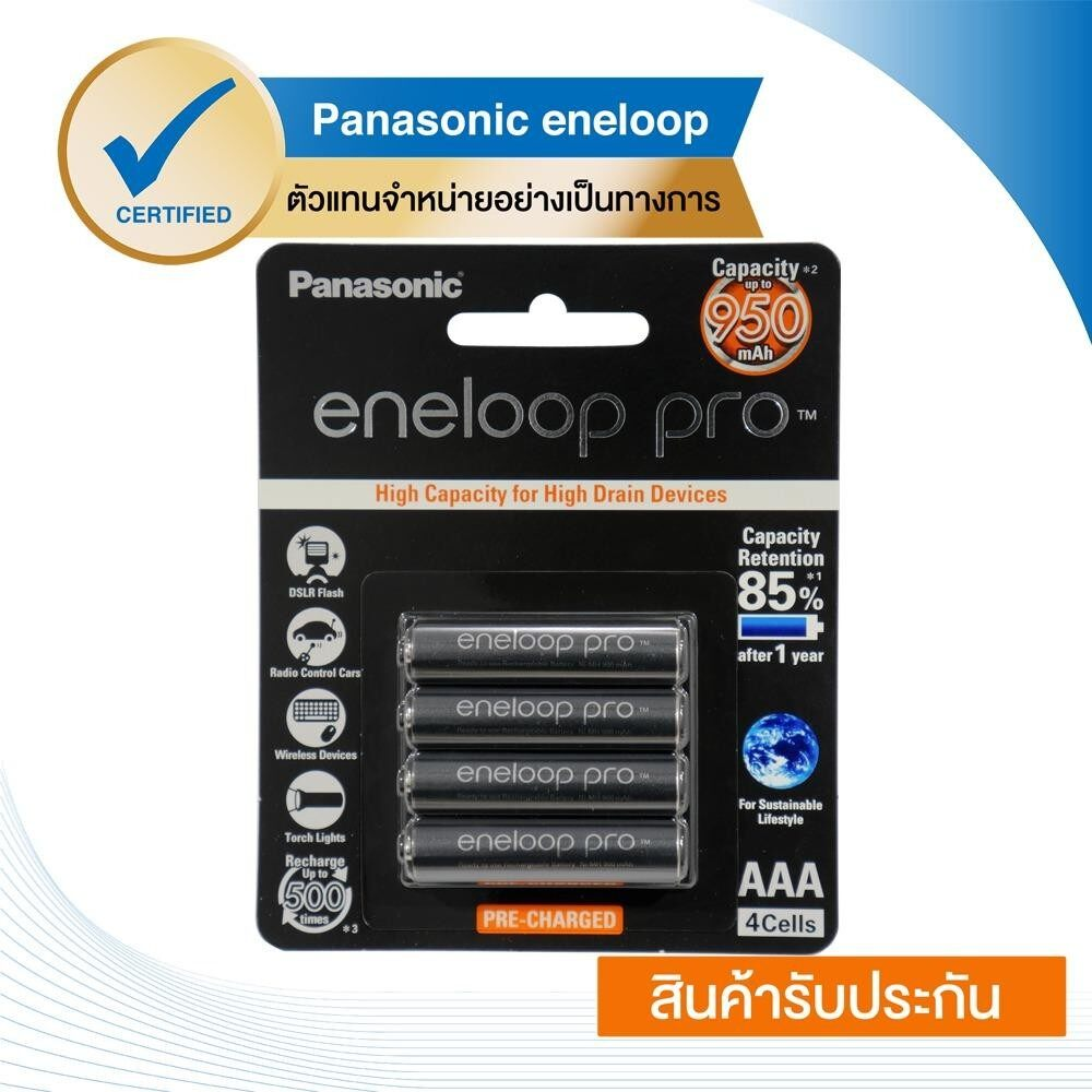 eneloop Pro 950 mAh Rechargeable Battery ถ่านชาร์จ AAA x 4 รุ่น BK-4HCCE/4BT (Black)