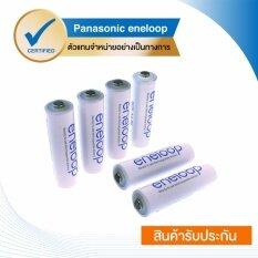 eneloop Rechargeable Battery ถ่านชาร์จ AA x 6 ก้อน - White (BK-3MCCE/2NT+BK-3MCCE/4NT)