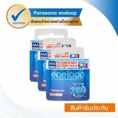 ซื้อ Eneloop Rechargeable Battery ถ่านชาร์จ Aaa White X 12 Pcs รุ่น Bk 4Mcce 4Nt X 3 Pack 4 ก้อน แพ็ค