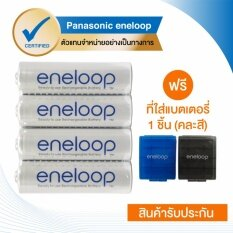 Panasonic eneloop Shrink Pack AA Rechargeable Battery Pack of 4 BK-3MCCE/4ST (White)