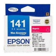 ราคา Epson 143 143390 Ink Cartridge สีชมพู Epson กรุงเทพมหานคร