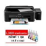 ราคา Epson All In One Inkjet Printers รุ่น L360 Ink Tank Epson เป็นต้นฉบับ