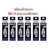 ราคา Epson หมึก พิมพ์ เอปสัน Epson T664 L Series T6641 สีดำ ุ6 ขวด มีกล่อง