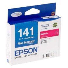 ราคา Epson Ink Cartridge 141 T141390 Magenta Epson ออนไลน์