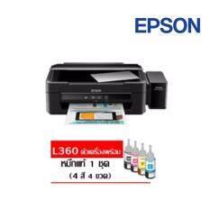 ขาย Epson L360 เครื่องพิมพ์มัลติฟังชั่น อิงค์เจ็ท พร้อมหมึกแท้ 1 ชุด Epson ใน ไทย