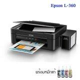 ขาย Epson L360 เครื่องพิมพ์มัลติฟังชั่น อิงค์เจ็ท พร้อมหมึกแท้ 1 ชุด หมึกดำ 1 ขวด สีอย่างละ 1 ขวด