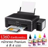 ซื้อ Epson L360 3 In 1 Ink Tank Printer เครื่องเปล่า แถมฟรี หมึกเทียบเท่า ใน ไทย