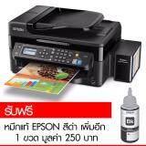 ราคา Epson L565 Wi Fi All In One Ink Tank Printer ฟรีหมึกดำ ที่สุด
