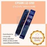 ราคา Epson Lq 590 ผ้าหมึกเติม Ribbon Refill Epson เป็นต้นฉบับ