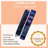 Epson Lq 590 Ribbon Refill ผ้าหมึกเติม Epson ถูก ใน กรุงเทพมหานคร