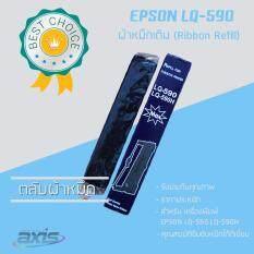 โปรโมชั่น Epson Lq 590 Ribbon Refill ผ้าหมึกเติม