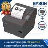 ขาย เครื่องพิมพ์ใบเสร็จ Epson ยี่ห้อ Tm T82 พอร์ต Usb Parallel รับประกัน 18 เดือน ถูก