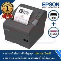 ซื้อ เครื่องพิมพ์ใบเสร็จ Epson ยี่ห้อ Tm T82 พอร์ต Usb Parallel รับประกัน 18 เดือน ใหม่ล่าสุด