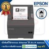 ซื้อ เครื่องพิมพ์ใบเสร็จ Epson รุ่น Tm T82Ii Ethernet Lan รับประกัน 18 เดือน มีบริการหลังการขาย ใน กรุงเทพมหานคร