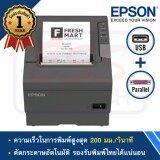 ซื้อ Epson เครื่องพิมพ์ใบเสร็จ รุ่น Tm T82Ii Usb Parallel พิมพ์เร็ว 200 มม วินาที รับประกัน 18 เดือน มีบริการหลังการขาย