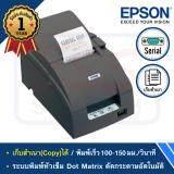 ราคา เครื่องพิมพ์ใบเสร็จแบบเก็บสำเนาได้ ระบบหัวเข็ม Epson รุ่น Tm U220A Rs 232 รับประกัน 18 เดือน มีบริการหลังการขาย ใหม่ล่าสุด