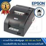 ขาย ซื้อ เครื่องพิมพ์ใบเสร็จระบบหัวเข็ม ยี่ห้อ Epson รุ่น Tm U220B Dot Matrix Printer Lan รับประกัน 18 เดือน