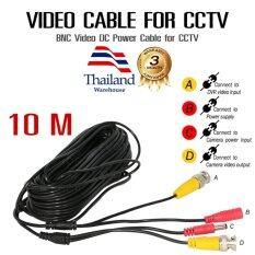 Evotech  CCTV Cable สายต่อกล้องวงจรปิดแบบสำเร็จรูป พร้อมหัวสำเร็จรูป BNC และ DC ยาว 10 เมตร (EE-CB10)