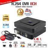 ราคา เครื่องบันทึกภาพ 8 ช่อง Full Hd 1080N 720P P2P 4 In 1 Mode Tvi Ahd Ip Analog Support Nvizion Dahua Hikvision Watashi Fujiko Belko Bosch Avtech Panasonic Amorn Longse Oem Taiwan