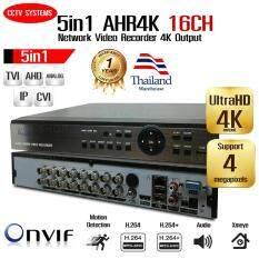 AHR4K 16CH Full HD 1080P 4K / 4MP CCTV DVR / AHR / NVR / ONVIF /  P2P 16 CHANNEL Security Network Recording Unit / Support 5 Modes / AHD/TVI/CVI/CVBS/IP