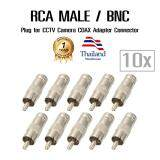ราคา Evotech Rca Male Plug To Bnc For Cctv Camera Coax Adapter Connector Coupler Jack Surveillance Set Of 10Pcs Silver No Storage Evotech เป็นต้นฉบับ