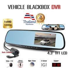 Evotech กล้องติดรถยนต์ Vehicle Blackbox DVR ทรงกระจกมองหลัง / วีดิโอ Full HD 1080P / ถ่ายภาพกลางวันและกลางคืน / G-Sensor / หน้าจอขนาด 4.3 นิ้ว / ระบบตรวจจับความเคลื่อนไหว / บันทึกแบบวน