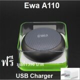 โปรโมชั่น Ewa A110 Portable Bluetooth Speakers Heavy Bass Wireless Bluetooth Speaker For Phone ลำโพงบลูทูธพกพาขนาดจิ๋ว รับประกัน 6 เดือน แถมฟรี Usb Charger มูลค่า 390 บาท Ewa