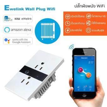 Ewelink Wall Plug/Outlet Wifi - ปลั๊กผนัง Wifi แบบ 2 ช่อง เชื่อมเข้าแอพโดยตรงไม่ต้องผ่านฮับ รองรับสั่งด้วยเสียงทั้ง Amazon Alexa และ Google Home