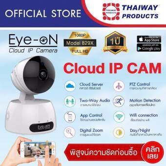 Eye-On Cloud IP Cam กล้องวงจรปิด รุ่น 829X - White