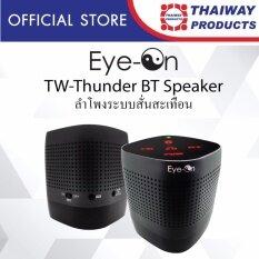 Eye-On TW-Thunder BT ลำโพงบลูทูธ (Speaker Bluetooth) ระบบสั่นสะเทือน - Black
