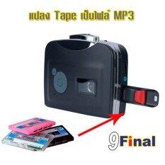 EZCAP230 by 9FINAL เครื่องแปลงคาสเซทเทปเป็น MP3 เขียนไฟล์ตรงลง Thumb Drive ไม่ต้องใช้คอม ให้ยุ่งยาก