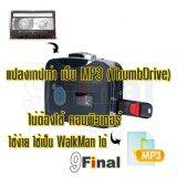 ราคา Ezcap230 By 9Final เครื่องแปลงคาสเซทเทปเป็น Mp3 เขียนไฟล์ตรงลง Thumb Drive ไม่ต้องใช้คอม ให้ยุ่งยาก ที่สุด