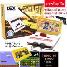 FAMICOM แฟมิค่อม family เครื่องเกมส์DEX Famicom  DX-011D แถมฟรีตลับเกมส์สุดฮิต 150 in 1 และ 28 in1