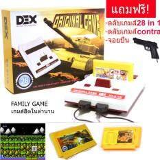 FAMICOM แฟมิค่อม family เครื่องเกมส์DEX Famicom  DX-011D พร้อมตลับเกมส์28 in1และจอยปืน และ ตลับคอนทร้า