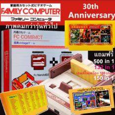 FAMICOM แฟมิค่อม family เครื่องเกมส์FC Compact + 150 in1 เกมส์หายาก+ 500 in 1 แถมฟรีตลับเกมส์ในเครื่อง 100 เกมส์  และตลับเกมส์ 132 in 1