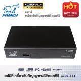 Family กล่องรับสัญญาณดิจิตอลทีวีแบบใช้เสาอากาศ รุ่น Dr 111 Family ถูก ใน กรุงเทพมหานคร