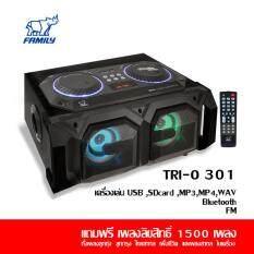 Family เครื่องเล่น MP3 MP4 TRI-O 301 MULTIMEDIA  แถมฟรี เพลงลิขสิทธิ์ 1500 เพลง