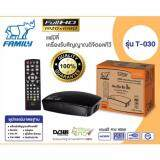 ราคา Family กล่องรับสัญญาณดิจิตอลทีวี แบบใช้เสาอากาศหรือหนวดกุ้ง รุ่น T 030 ที่สุด
