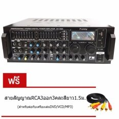 FANNY เครื่องขยายเสียงคาราโอเกะ Bluetooth / USB MP3 SDCARD รุ่น AV-168A(BT-198E)ฟรีสายสัญญาณ