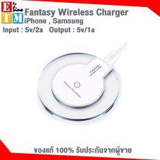 ขาย Fantasy Qi Standard ที่ชาร์จแบตไร้สาย Wireless Charger สำหรับ Iphone Samsung สีขาว ผู้ค้าส่ง
