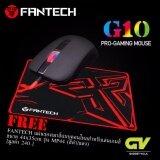 โปรโมชั่น Fantech Gaming Mouse เมาส์เกมมิ่ง ออฟติคอล ความแม่นยำสูงปรับ Dpi 800 1200 1600 2400 เหมาะกับเกม Fps รุ่น G10 สีดำ ฟรี Fantech แผ่นรองเมาส์แบบคอนโทล สำหรับเล่นเกมส์ ขนาด 44X35Cm รุ่น Mp44 สีดำ แดง ถูก