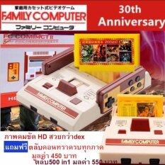 FC COMPACT HD UPgrade เกมส์แฟมิลี่ FAMICOM แฟมิค่อม family  FC COMPACT HD UPgrade เกมส์แฟมิลี่ FAMICOM แฟมิค่อม family พร้อมตลับเกมส์คอนทรา(contra) ครบทุกภาคแถมฟรีตลับเกมส์ 500 in 1