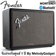 Fender MONTEREY BLUETOOTH SPEAKER ลำโพงบลูทูธ 120w. รับประกันศูนย์ 1 ปี By MelodyGadget
