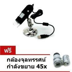 FF Link กล้องจุลทรรศน์ กำลังขยาย 500x USB ต่อคอมพิวเตอร์ได้ (สีดำ) ฟรี กล้องจุลทรรศ์ กำลังขยาย 45x