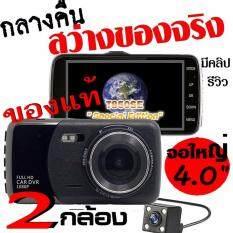 "GP4 กล้องติดรถยนต์ 2กล้อง หน้า-หลัง WDR+HDR ทำงานร่วมกัน2ระบบ Super Night Vision  สว่างกลางคืนของแท้ FHD 1080P หน้าจอใหญ่ 4.0"" เมนูไทย รุ่น T850SE ( สีเทา/ดำ ) ของแท้ วันนี้เปลี่ยน LOGO แล้ว เป็น T850SE Pro BY GP4  เท่านั้น"