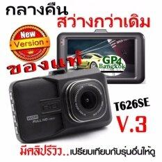 GP4 กล้องติดรถยนต์ WDR และ Parking Monitor บอดี้โลหะ จอใหญ่ 3.0นิ้ว FHD 1080P เมนูไทย รุ่น T626SE (เวอร์ชั่น3) ถ่ายกลางคืนสว่างกว่าเดิม (Black) -  มีคลิปวีดีโอรีวิว เปรียบเทียบกับรุ่นอื่น