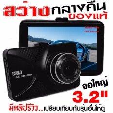 GP4 กล้องติดรถยนต์ WDR+HDR ทำงานร่วมกัน2ระบบ จอใหญ่ 3.2นิ้ว ดูเต็มตา สะใจ  Parking Monitor บอดี้โลหะ FHD 1080P เมนูไทย รุ่น MAX BRIGHT สว่างกลางคืน (Black) - มีคลิปวีดีโอรีวิว เปรียบเทียบกับรุ่นอื่น