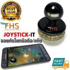 FHS Joystick-IT Arcade Game Stick Controller for iPad & Android Tablets จอยเกมส์คันโยก/อาเขต สำหรับมือถือแบบพกพา