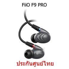 FiiO F9 PRO หูฟัง 3 ไดร์เวอร์ระดับ Hi-Res ประกันศูนย์ไทย 1 ปี (สีไททาเนี่ยม)